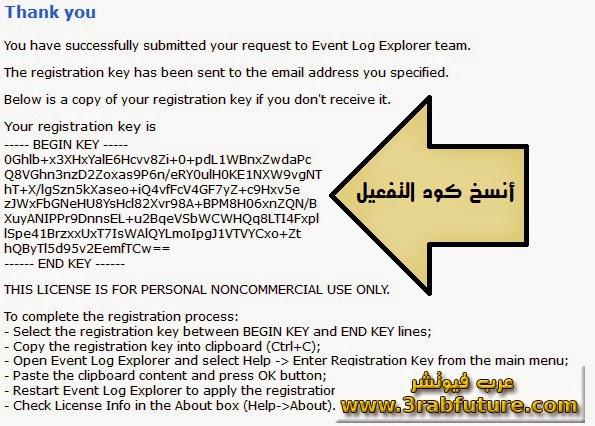 شرح كيفية معرفة جميع أحداث الويندوز وتحليل ومراقبة أداء جهازك Event Log Explorer