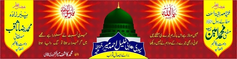 Fezan-e-Murshid-e-Kareem