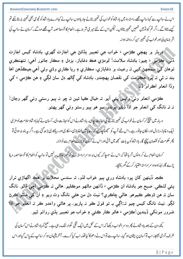 jesi-hukumat-wesa-naseeb-sabaq-ka-tarjuma-sindhi-notes-for-class-9th