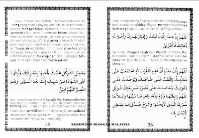 Ramadhan : Doa Sesudah / Selepas Shalat Sunat Witir