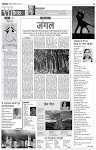 4 जून 2012 को लोकसत्य मे छपी कविता