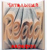 Читальный марафон 2013