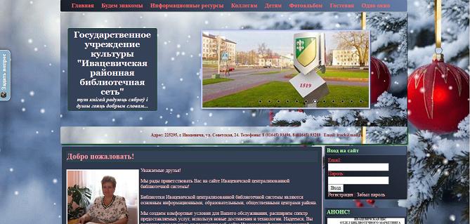 Сайт Ивацевичской центральной библиотеки