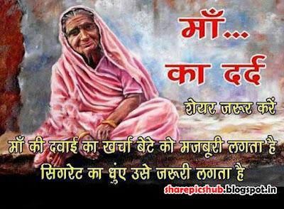 maa ka dard emotional hindi quotes for mother share pics hub