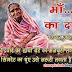 Maa Ka Dard Emotional Hindi Quotes For Mother