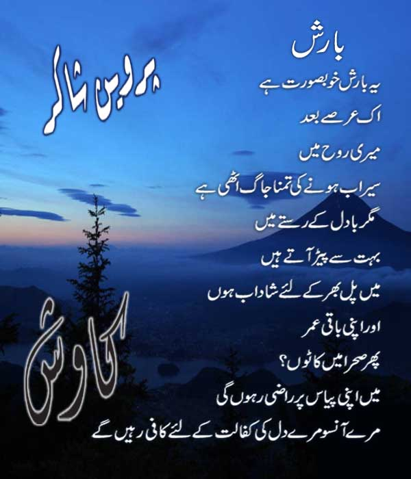 love poems urdu. love poems in urdu.