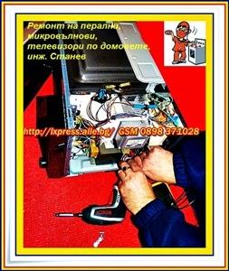 перални сервиз, ремонт на перални, печки, микровълнови,