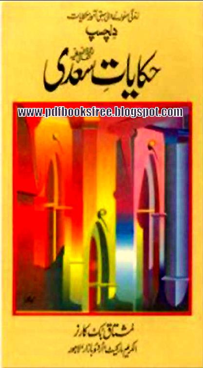 sheikh saadi books in urdu pdf
