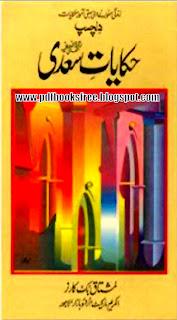 Hikayat e Saadi Urdu