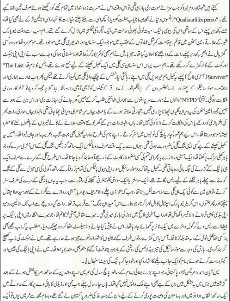 Urdu Novel Muqaddas by Hashim Nadeem