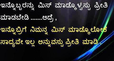Kannada Love Quotes heart broken status cheat sad ?????? ...