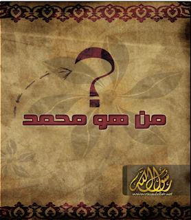 كتاب من هو محمد