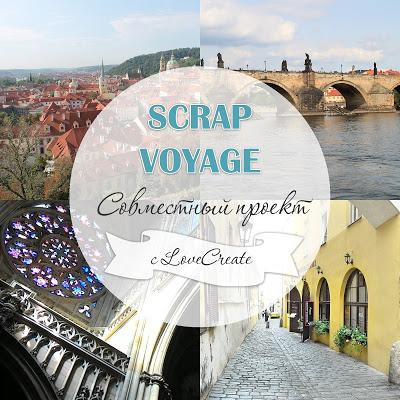 СП Scrap Voyage