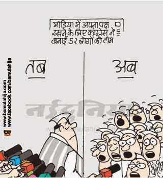 congress cartoon, Media cartoon, cartoons on politics, indian political cartoon, daily Humor, fun, jokes
