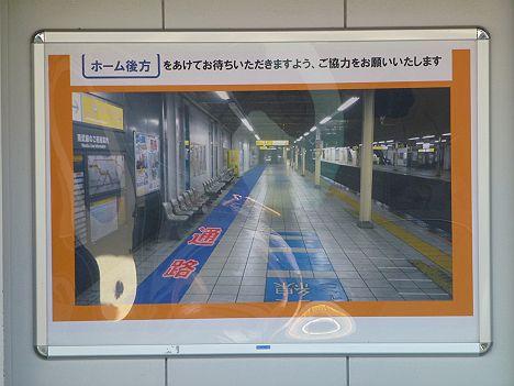 4列での整列乗車にご協力をおねがいします。