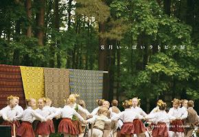 8月いっぱいラトビア展