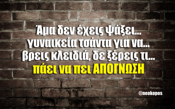 Εξυπνες Ατακες http://pestanea.blogspot.com/2013/02/blog-post_5108.html