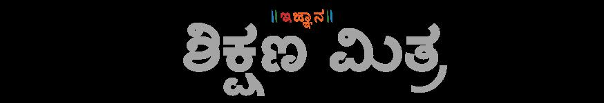 ಇಜ್ಞಾನ ಶಿಕ್ಷಣ ಮಿತ್ರ