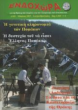ΠΕΡΙΟΔΙΚΟ ''ΕΝΔΟΧΩΡΑ''  -  Γιά τη Θράκη που επιμένει γιά τόν Ελληνισμό πού αντιστέκεται