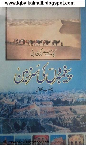Peghambro ki sarzameen By Yaqoob Nizami