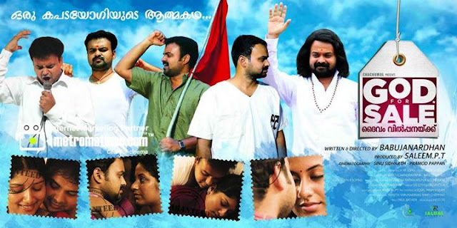 Illathalam kaimarumbol_ song lyrics_ God for sale _movie