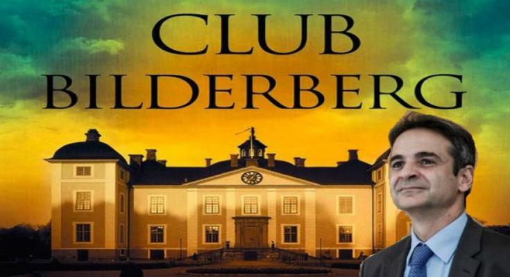 Βίντεο ντοκουμέντο με τον Κυριάκο Μητσοτάκη στη λέσχη Μπίλντερμπεργκ που πάνε και προσκυνούν να τους δώσουν καμια θέση οι άχρηστοι!