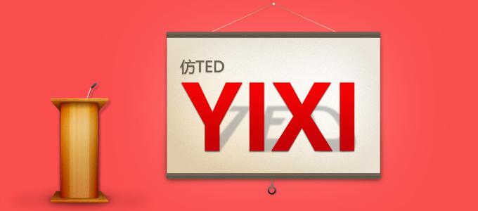 一席YiXi