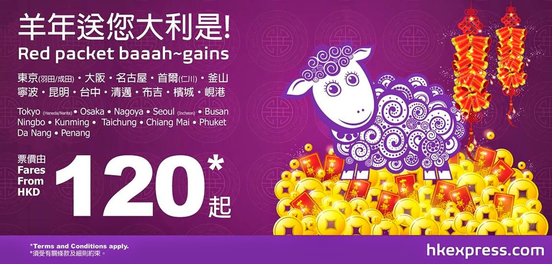 HK Express今晚零晨12點,13個航點包括日本$420起、韓國$320起、台灣$120起、泰國$220起。
