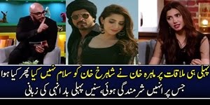 What happened when Mahira Khan First time met SRK