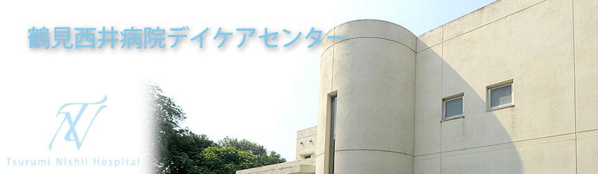 鶴見西井病院デイケアセンター