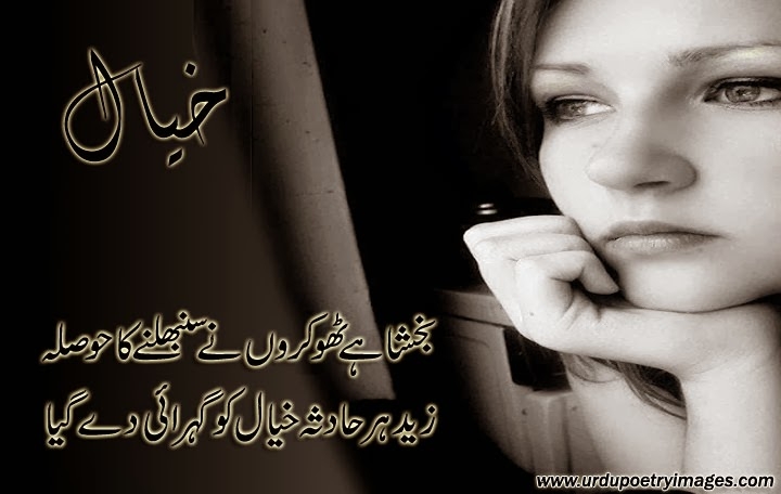 latest poetry in urdu