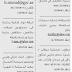 وظائف خالية  فى الامارات  15/4/2013 من جريدة الخليج