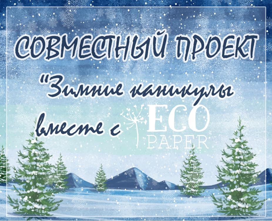 """СП """"Зимние каникулы"""" eco paper"""