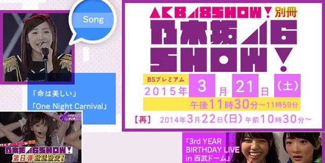 nogizaka46-episode-selanjutnya-pada-akb48-show