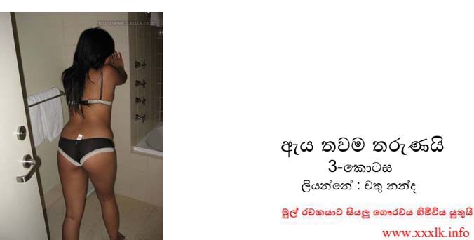 Sunni Images Of Amma Pundai Nakki Kathaigal In Tamil