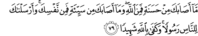 Surat An-Nisa Ayat 79