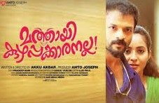 Mathai Kuzhappakkaranalla 2015 Malayalam Movie Watch Online