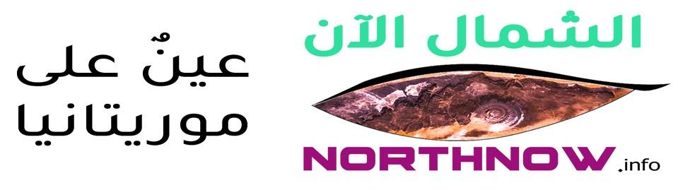 منصة مواقع الشمال الموريتاني