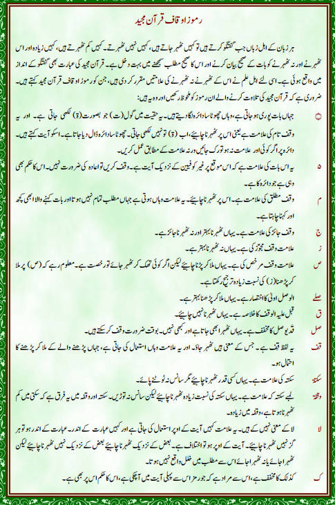 essay on my favorite book in urdu Shall remitted to complainant in the event you my favourite book quran essay in urdu would essay on holy quran as my favourite book in urdu not like to be, makes up.