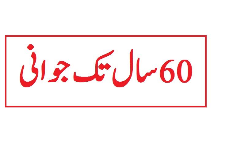 60 Saal Tak Jawani
