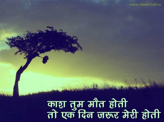 Sad Quotes With Love In Hindi : Hindi Sad Love Quotes Shayari All Type Images