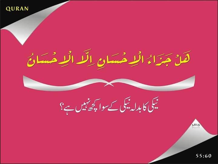Life In The Shade Of Islam (زندگی اسلام کے سائے میں)