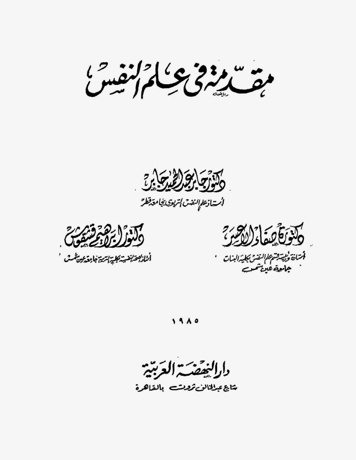 مقدمة في علم النفس لـ مجموعة من الكتاب