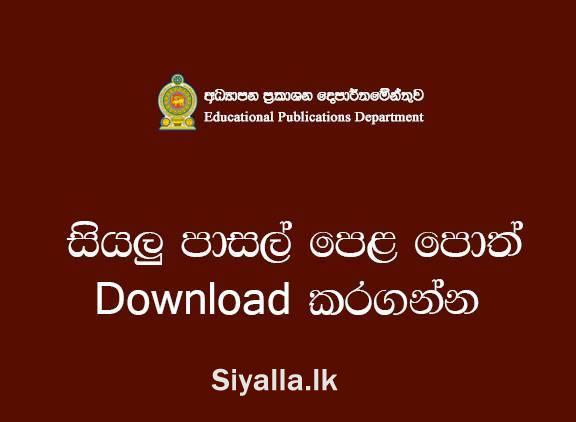 ... text books in Sri Lanka ~ All free themes - Gossip-News-Web-Technology