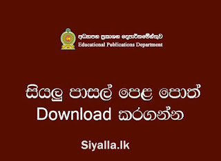 Now you can download all the school text books you need in sri lanka