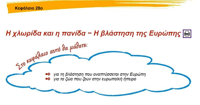http://ebooks.edu.gr/modules/ebook/show.php/DSGL100/418/2821,10646/