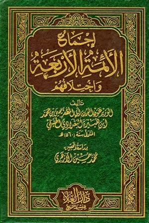 إجماع الأئمة الأربعة واختلافهم - ابن هبيرة الحنبلي