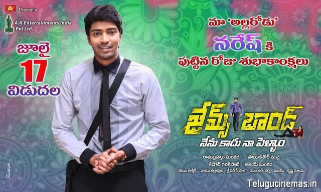 Allari Naresh Birthday Posters,Allari Naresh 2015 Birthday Posters,Happy Birthday To Allari Naresh,Telugucinemas.in