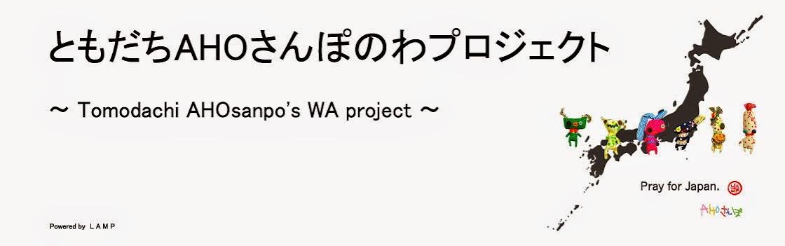 ともだちAHOさんぽのわプロジェクト