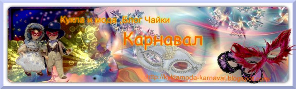 Кукла и мода-Блог Chaiki карнавал